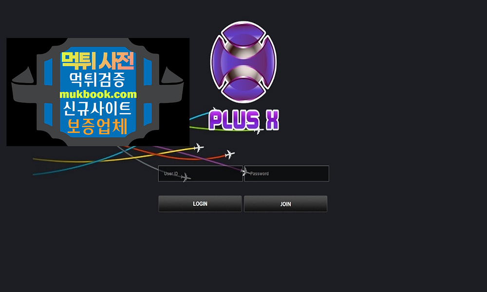 플러스엑스 먹튀 plusx478.com - 먹튀사전 먹튀확정 먹튀검증 토토사이트
