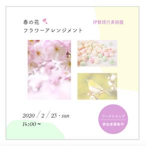 【ワークショップ】フラワーアレンジメント