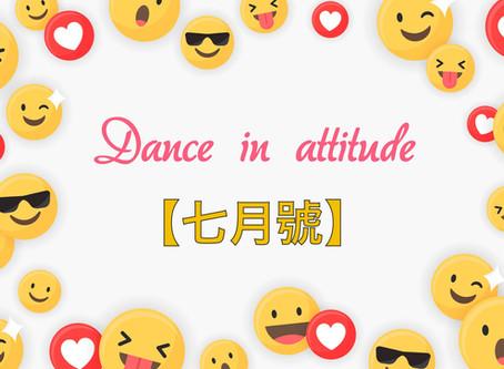 【Dance in Attitude 月刊 - 七月號】