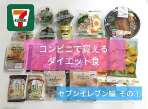 コンビニで買えるダイエット食〜セブンイレブン編〜前半