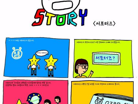ㅇㅈㄹㅁ 이야기 -서포터즈-