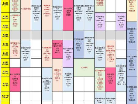 課程|108學年度第2學期課程時間表