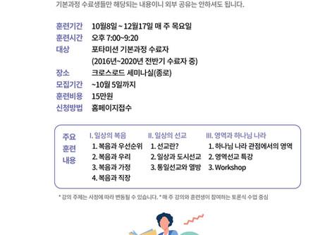 포타미션 영역선교 헌신자 훈련 1기 모집합니다!