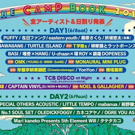 CAMP BOOK 2019が今週末に開催!