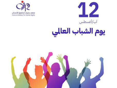 يوم الشباب العالمي