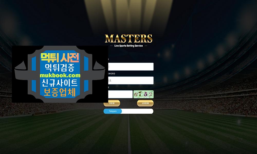 마스터즈 먹튀 mas111.com - 먹튀사전 신규토토사이트 먹튀검증