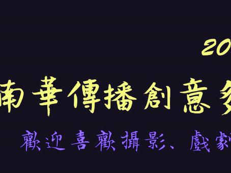 活動 2019南華傳播創意多媒體營