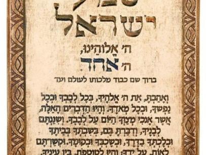 """""""Hear O Israel"""" - יִשְׂרָאֵל"""