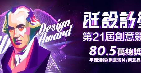 競賽|【瓩設計獎kW Design Award -第 21 屆創意競賽】