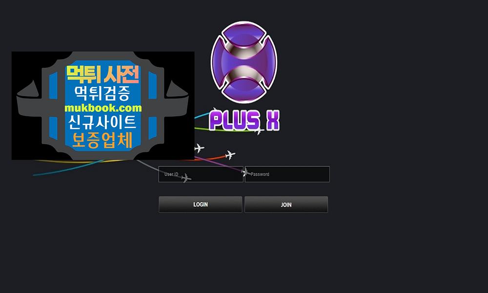 플러스엑스 먹튀 PLUSX478.COM - 먹튀사전 신규토토사이트 먹튀검증