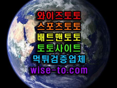 타이탄 먹튀검증 완료 [와이즈토토]