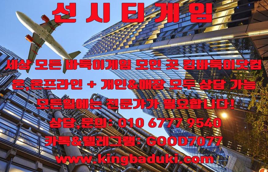 선시티게임 페이지 분양 오프라인 매장 상담