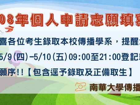 108年南華傳播個人申請二階段錄取名單