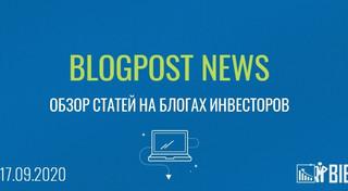 Blogpost news - обзор статей на блогах инвесторов на 17.09.2020
