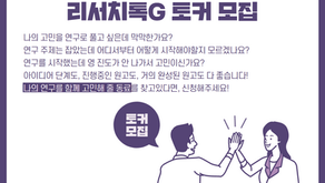 2020 상반기 리서치톡G 발표자(토커) 모집