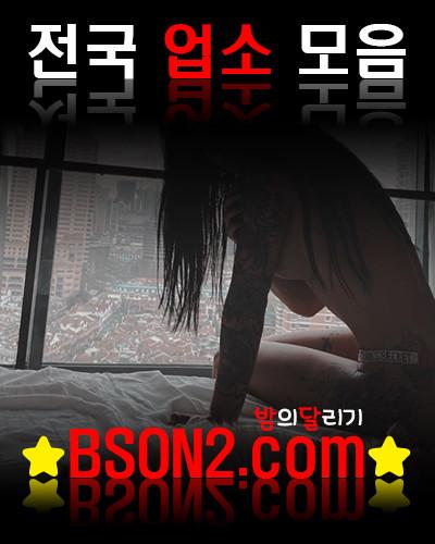 부달👇🏾 bson2,com🤘🏾부산달리기✖️부산오피☻밤달,오피사이트
