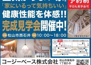 最高峰の健康住宅「空気がうまい家®」完成見学会 健康性能を体感!