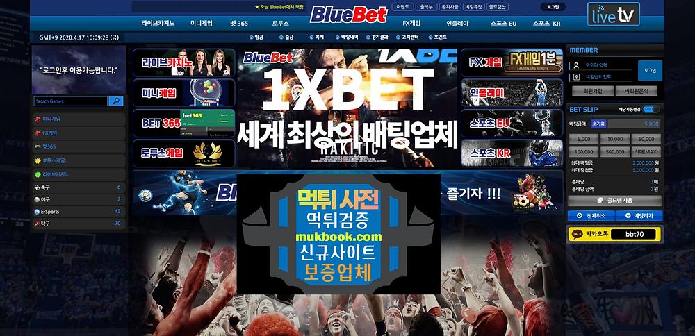 블루벳 먹튀 blue7777.com - 먹튀사전 신규토토사이트 먹튀검증