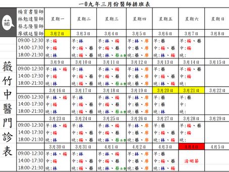 門診異動:薇竹中醫三月門診異動