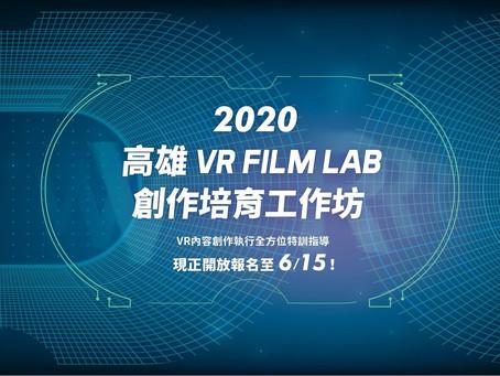 活動 2020高雄VR FILM LAB創作培育工作坊