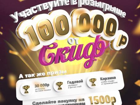 """Акция: """"100 000 от Скиф"""""""