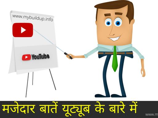 10 impressive YouTube facts in Hindi - 10 मजेदार बातें यूट्यूब के बारे में