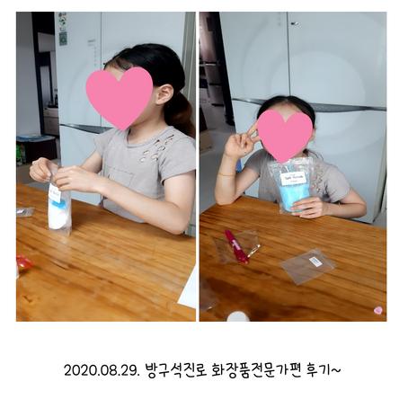 방구석진로 화장품전문가편- 김*은 학생