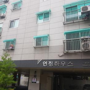 인천 남동구 인정하우스