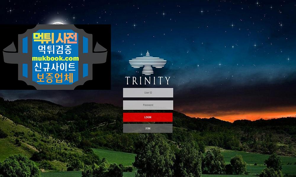 트리니티 먹튀 TRI-300.COM - 먹튀사전 신규토토사이트 먹튀검증