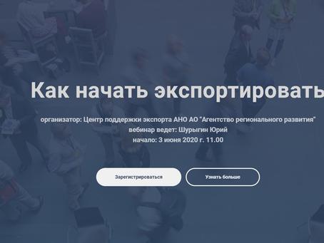 В Архангельской области расскажут  о том, как стать успешным экспортером