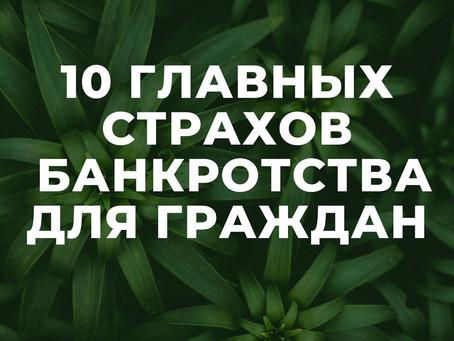 10 главных «страхов» банкротства для граждан