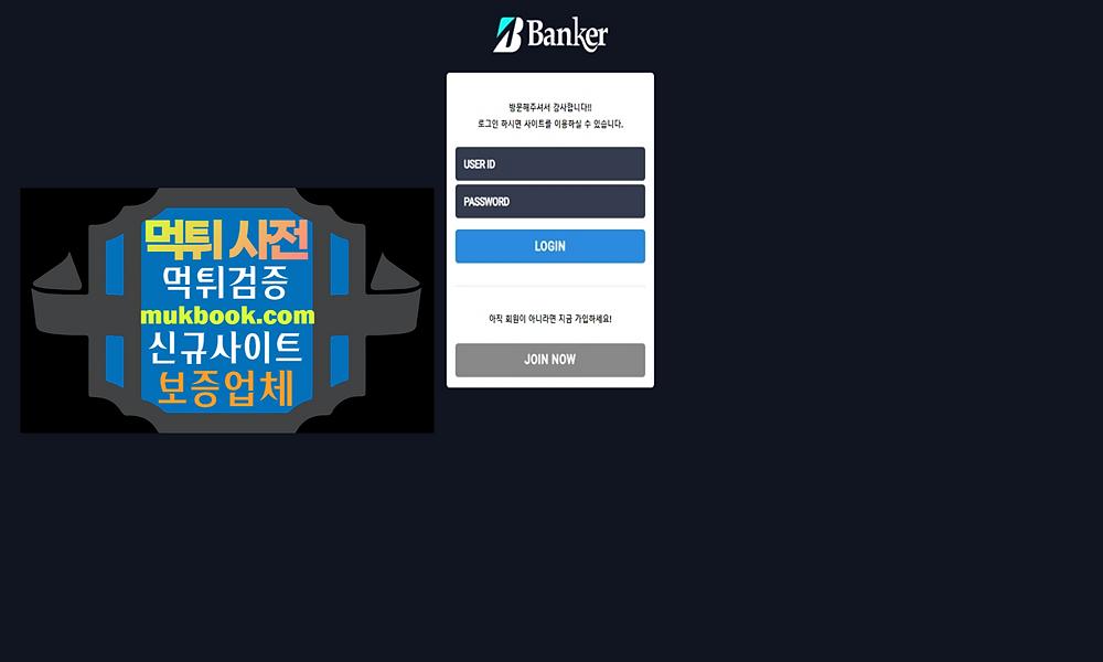 뱅커 먹튀 bk-5353.com - 먹튀사전 먹튀확정 먹튀검증 토토사이트