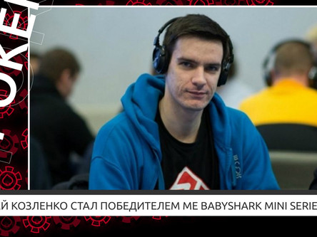 Андрей Козленко стал победителем ME BabyShark Mini Series