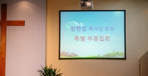 장한업 목사 초청집회 161009