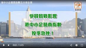全球經貿戰︰港中小企難捱!三成進出口商考慮裁員