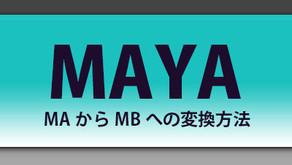 Maya Binary(MB)とMaya ASCII(MA)の違いとは??