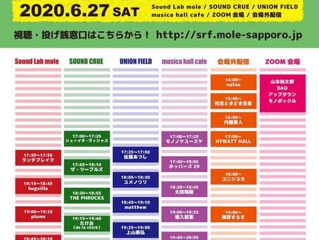 【配信LIVE】 2020.06.27(Sat)