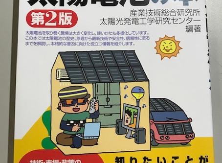 太陽電池について一から学びたい人にオススメな本
