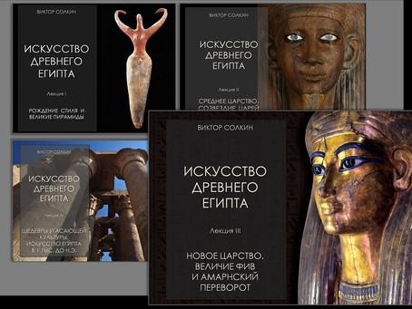 Искусство Древнего Египта.Лекции онлайн