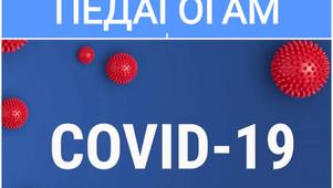 Памятка педагогам — COVID-19