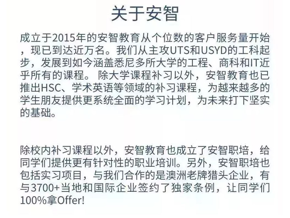 About Anzhi,关于安智, 2015, offer,实习,USYD,UTS, anzhieducation