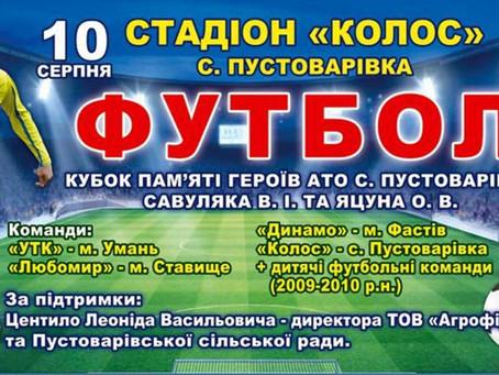 Кубок пам'яті Героїв АТО Пустоварівки Володимира Савуляка та Олександра Яцуна