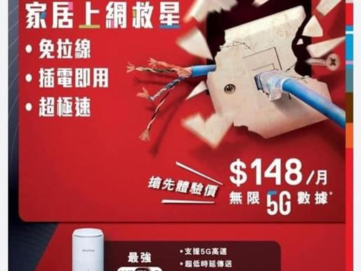🔥🔱限時5G SIM ROUTER 計劃🔥🔱 🌈5G 家居WIFI全速數據 🌟唐樓 村屋 半山Vip首選之選⭐ ‼️現推廣價$148全包‼️ 🔥5G全速200GB數據🔥