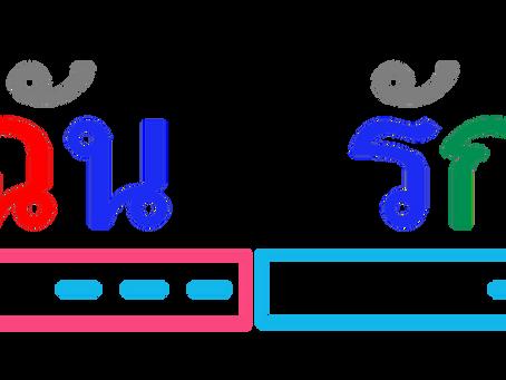 lebende vs. tote Silben im Thai