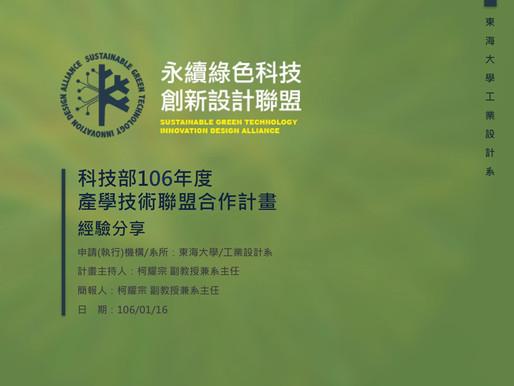 [ 研究成果 ] 永續綠色科技創新設計聯盟 總研究成果