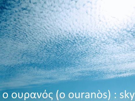Ο ουρανός (ο ouranòs) : the sky