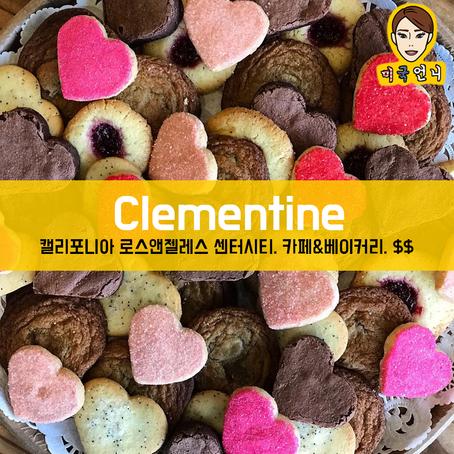 [맛집/캘리포니아 LA/베이커리/$$] Clementine