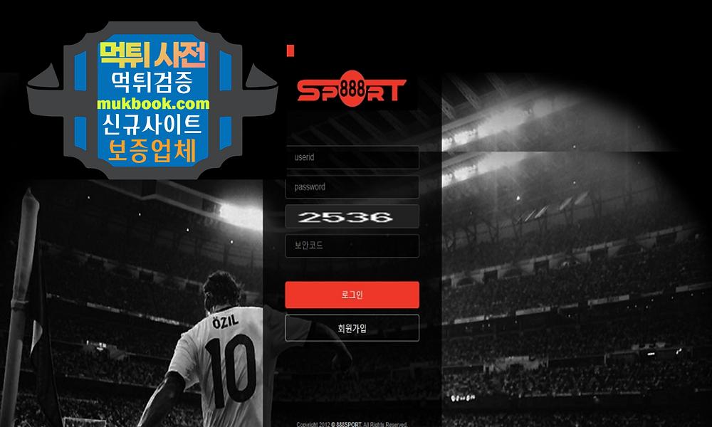 888스포츠 먹튀 검증 888-SP.COM - 먹튀사전 신규토토사이트 먹튀검증