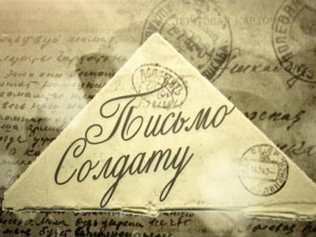 Творческий конкурс «Письмо солдату»