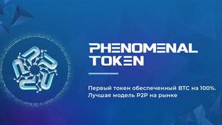 Phenomenal Token - первый токен обеспеченный BTC на 100%. Лучшая P2P модель на рынке